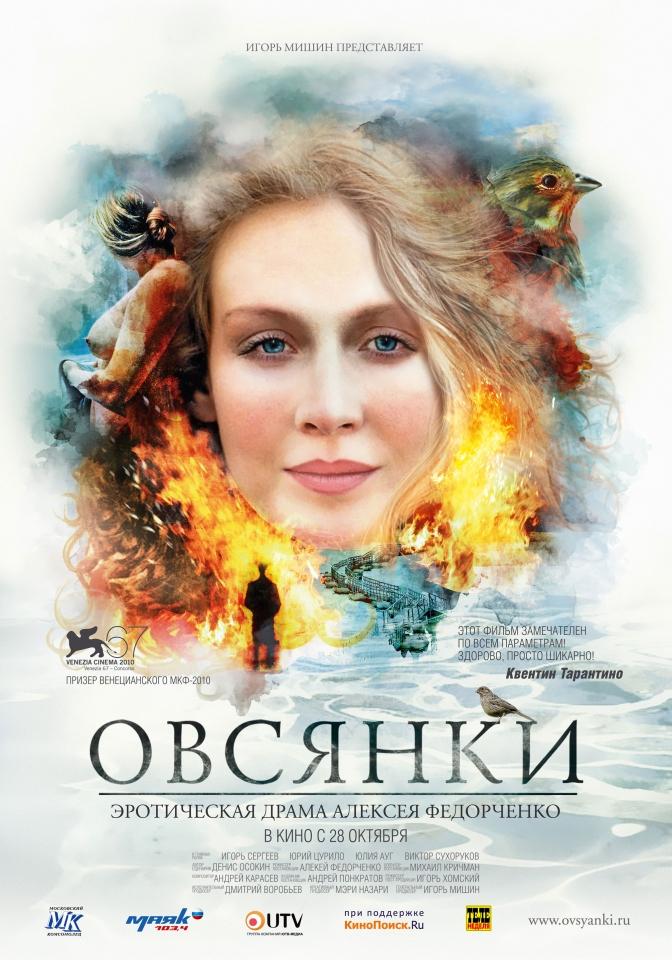 плакат фильма постер Овсянки