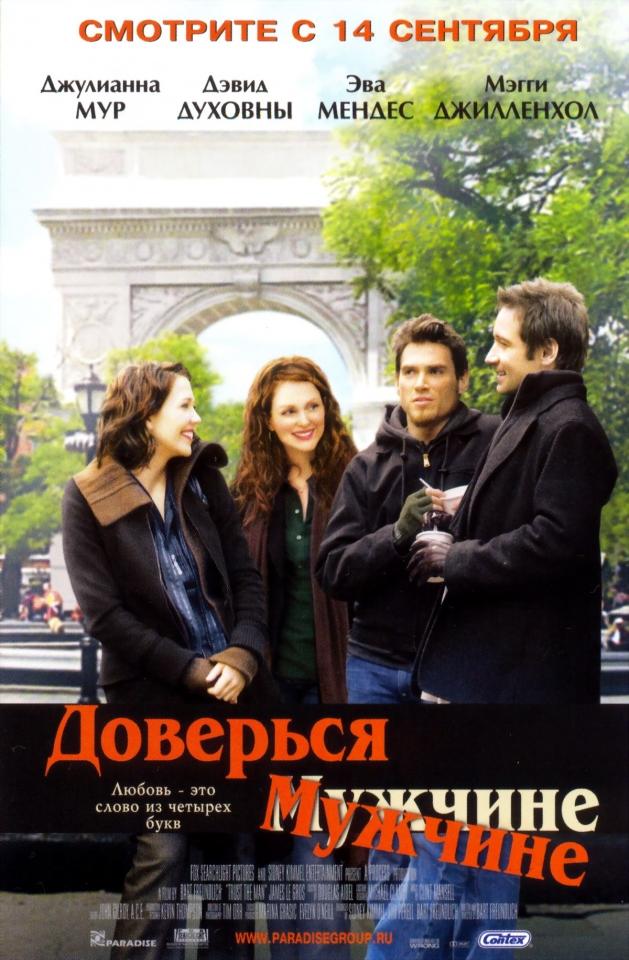плакат фильма постер локализованные Доверься мужчине