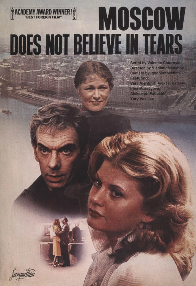 плакат фильма постер Москва слезам не верит