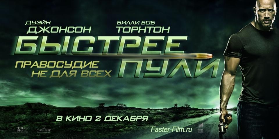 плакат фильма баннер локализованные Быстрее пули