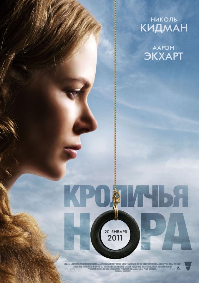 плакат фильма постер локализованные Кроличья нора