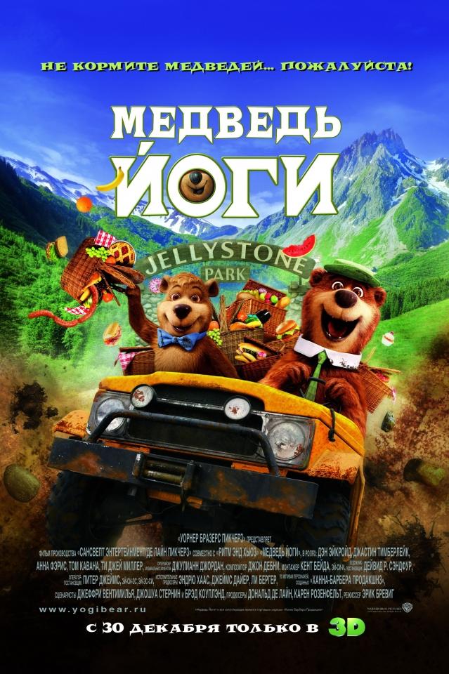 плакат фильма постер локализованные Медведь Йоги