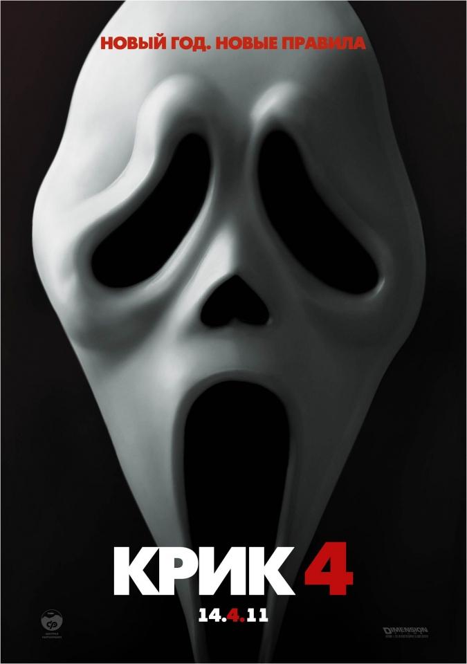 плакат фильма тизер локализованные Крик 4