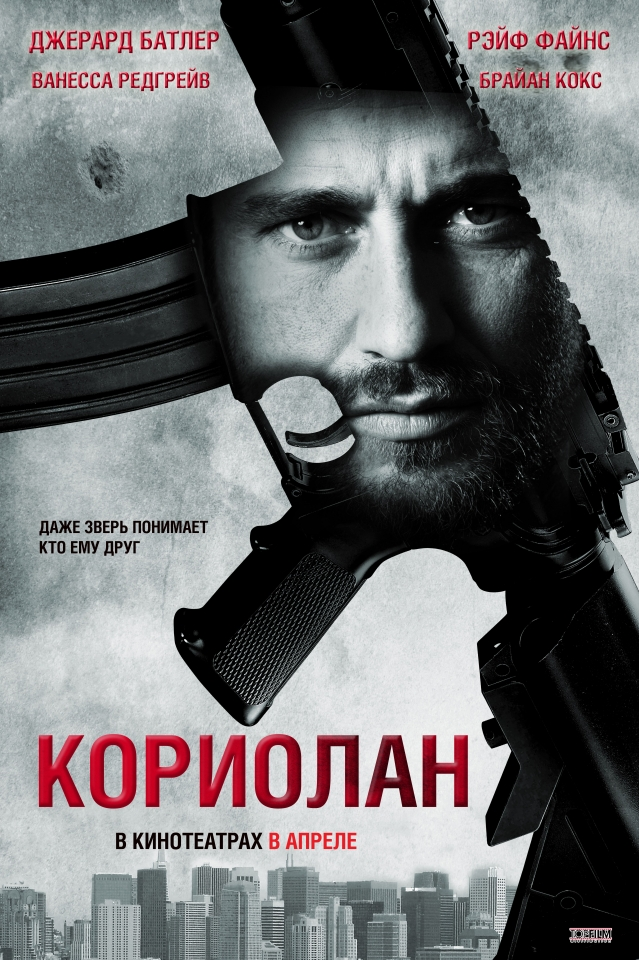 плакат фильма тизер локализованные Кориолан