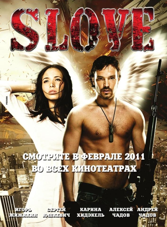 плакат фильма тизер Slove: Прямо в сердце