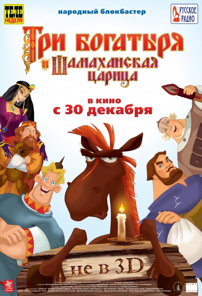 плакат фильма постер Три богатыря и Шамаханская царица