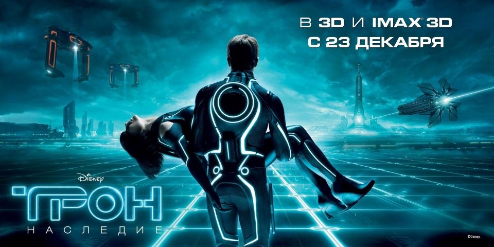 плакат фильма баннер локализованные Трон: Наследие