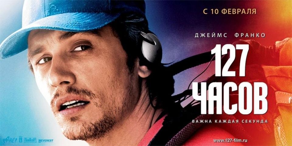 плакат фильма баннер локализованные 127 часов
