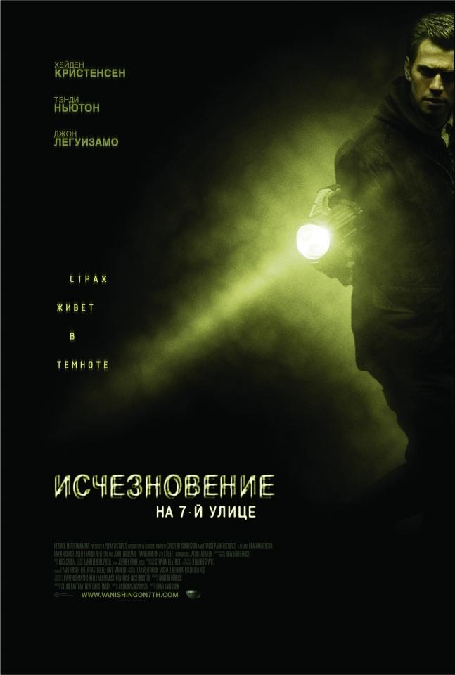 плакат фильма тизер локализованные Исчезновение на 7-ой улице
