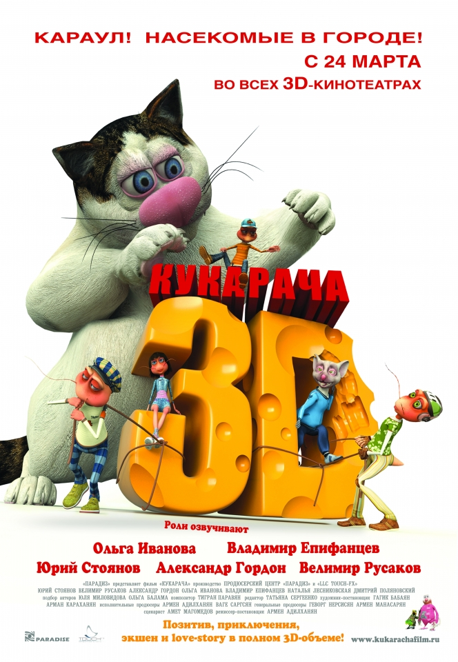 плакат фильма постер Кукарача 3D