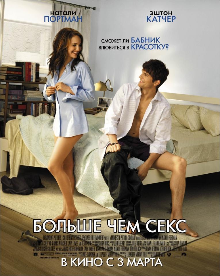 плакат фильма постер локализованные Больше, чем секс