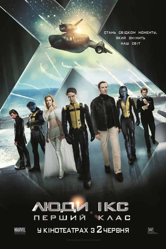 плакат фильма постер Люди Икс: Первый класс