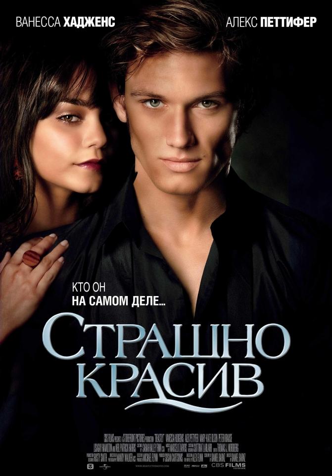 плакат фильма постер локализованные Страшно красив