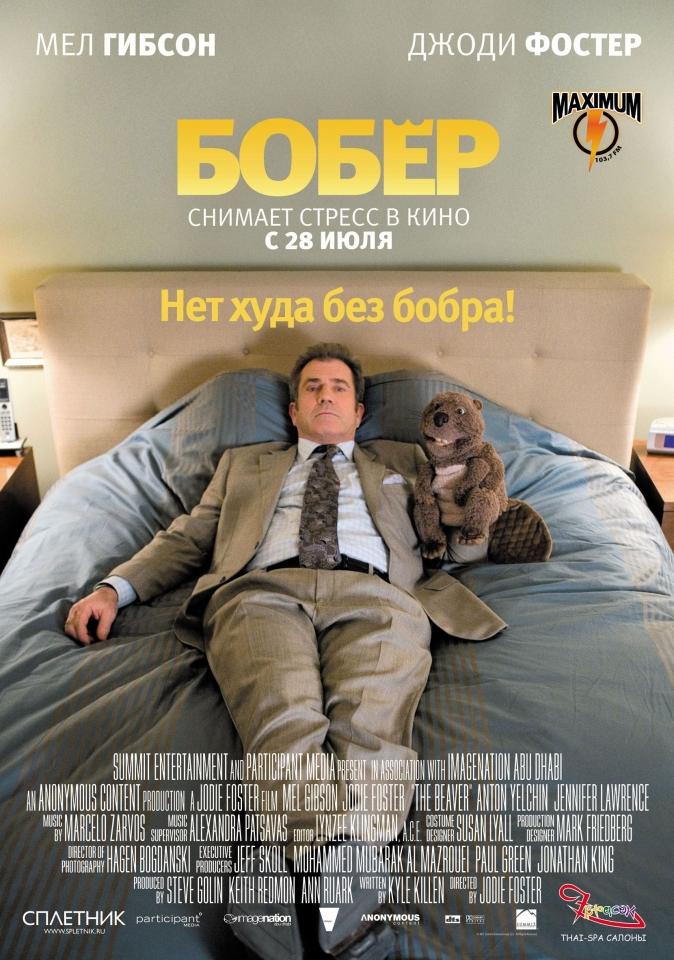 плакат фильма постер локализованные Бобер