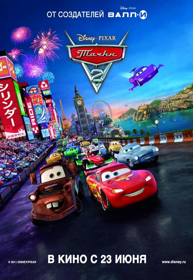 плакат фильма постер локализованные Тачки 2