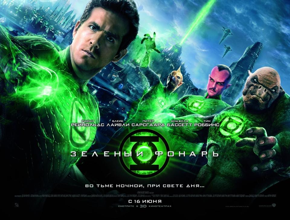 плакат фильма биллборды локализованные Зеленый Фонарь