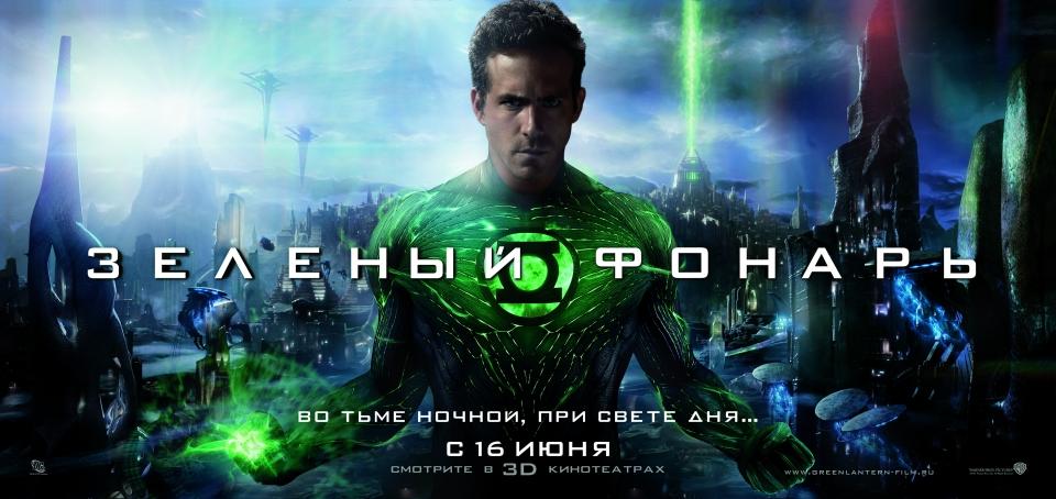 плакат фильма баннер локализованные Зеленый Фонарь
