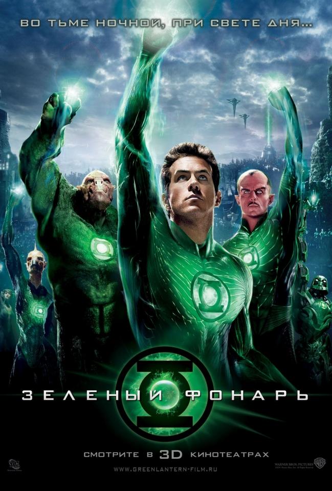 плакат фильма постер локализованные Зеленый Фонарь