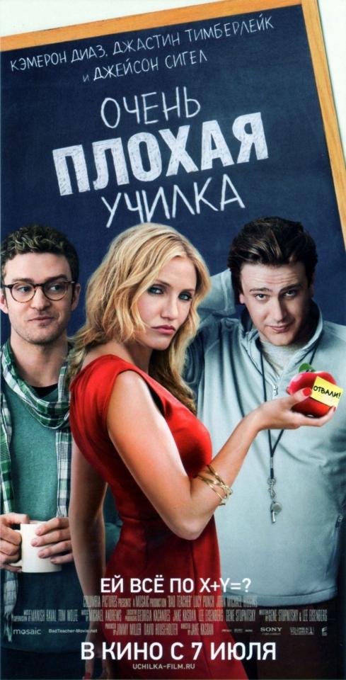 плакат фильма постер локализованные Очень плохая училка