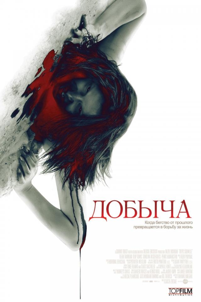 плакат фильма постер локализованные Добыча