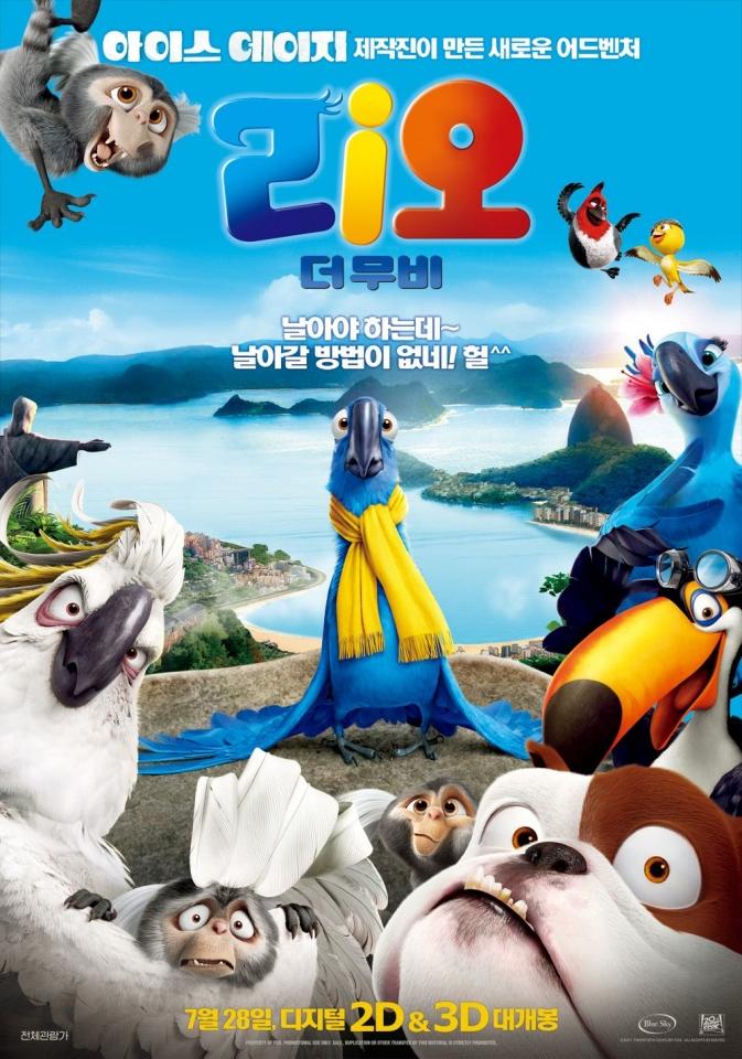 плакат фильма постер Рио