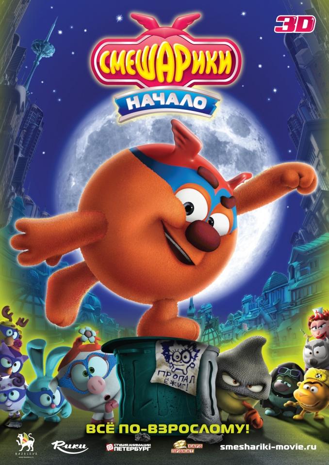 плакат фильма характер-постер Смешарики. Начало