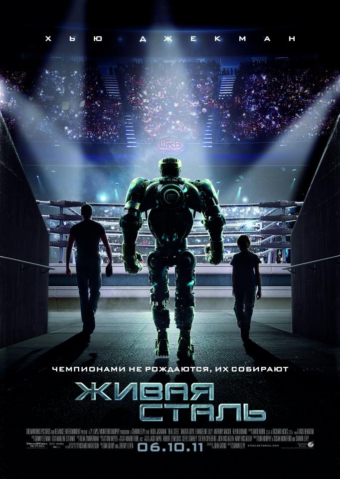 плакат фильма постер локализованные Живая сталь