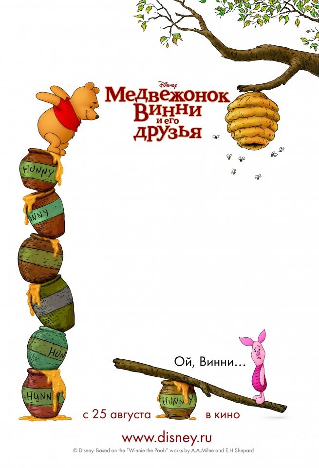 плакат фильма тизер локализованные Медвежонок Винни и его друзья