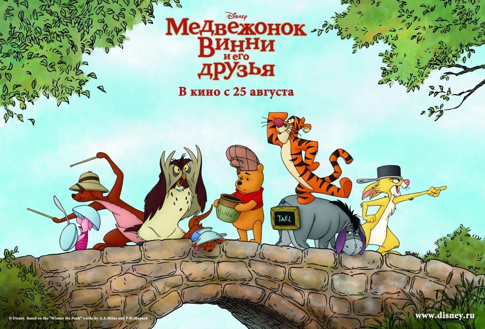 плакат фильма биллборды локализованные Медвежонок Винни и его друзья