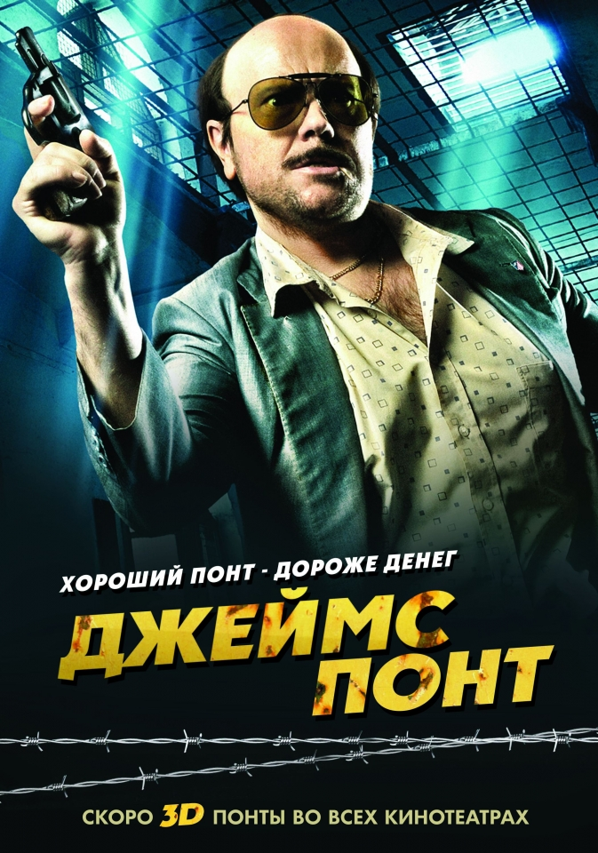 плакат фильма постер локализованные Джеймс Понт