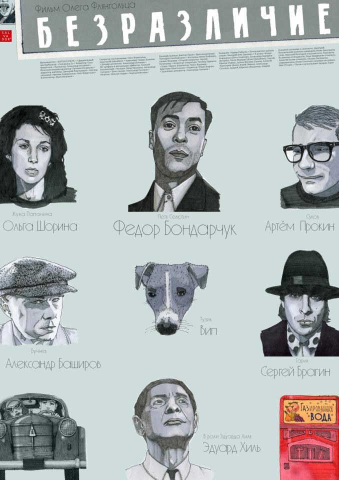 плакат фильма постер Безразличие