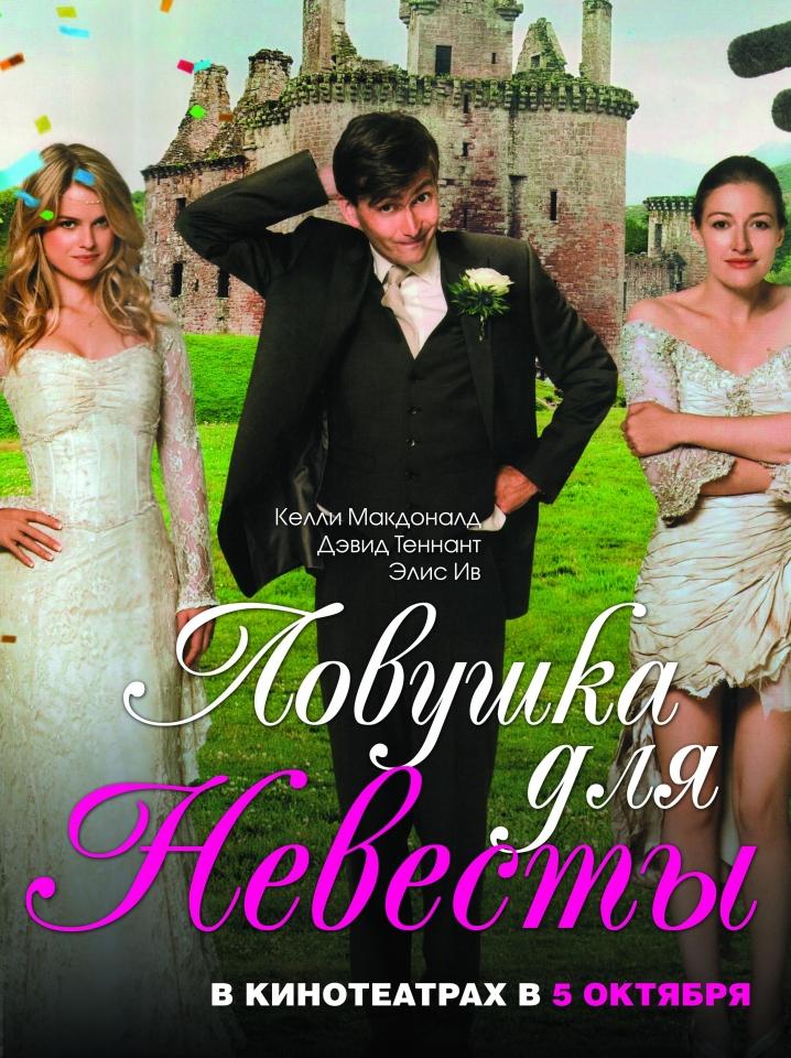 плакат фильма постер локализованные Ловушка для невесты