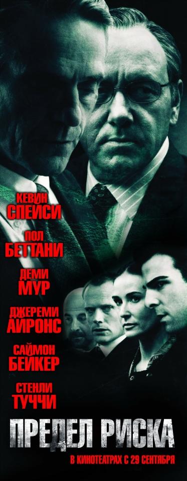 плакат фильма постер локализованные Предел риска