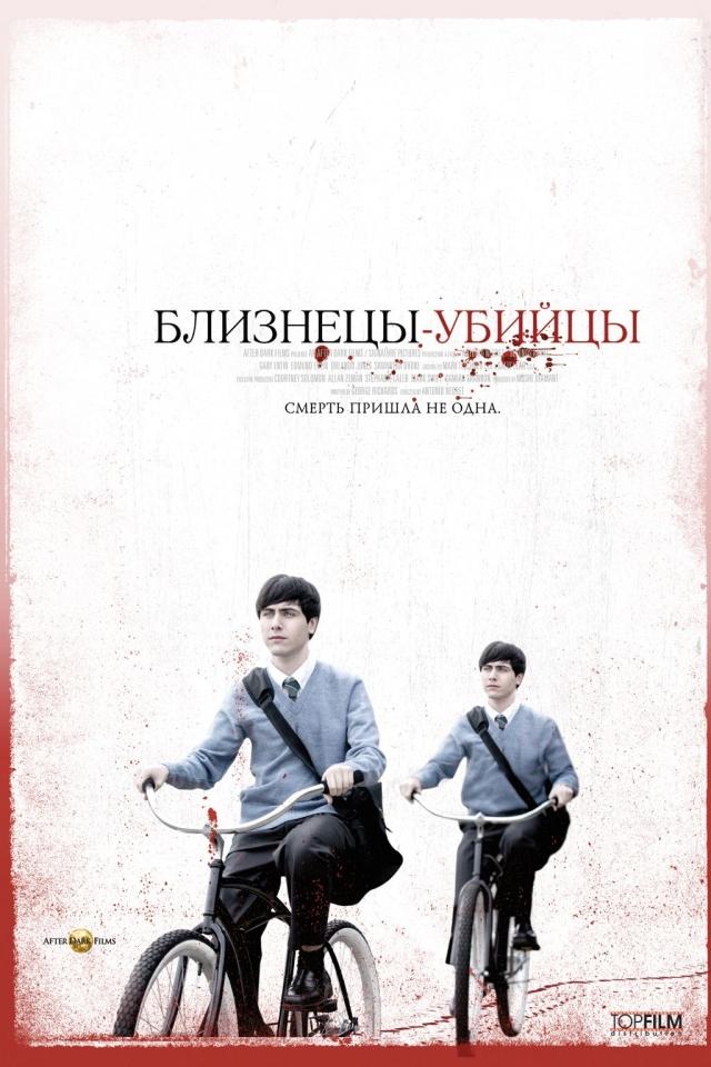 плакат фильма постер локализованные Близнецы-убийцы