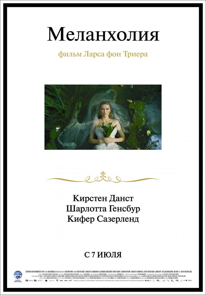 плакат фильма тизер локализованные Меланхолия