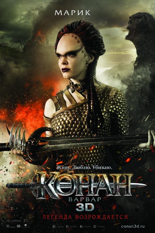 плакат фильма характер-постер локализованные Конан-варвар