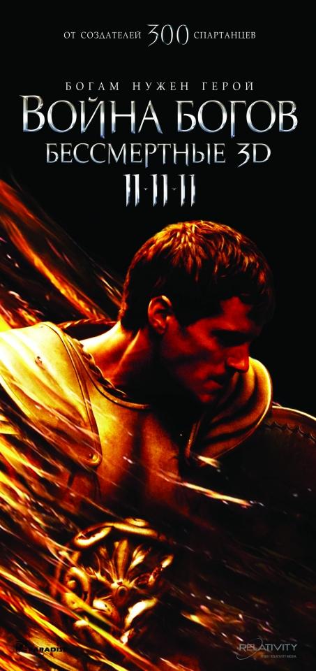 плакат фильма характер-постер локализованные баннер Война богов: Бессмертные