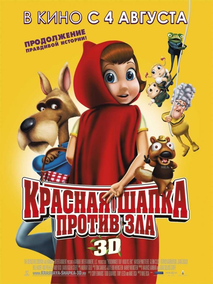 плакат фильма постер локализованные Красная Шапка против зла
