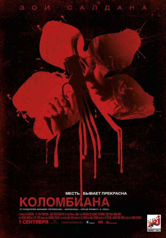 плакат фильма постер локализованные Коломбиана