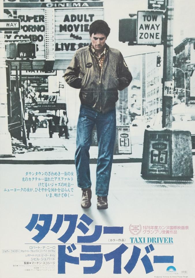 плакат фильма Таксист
