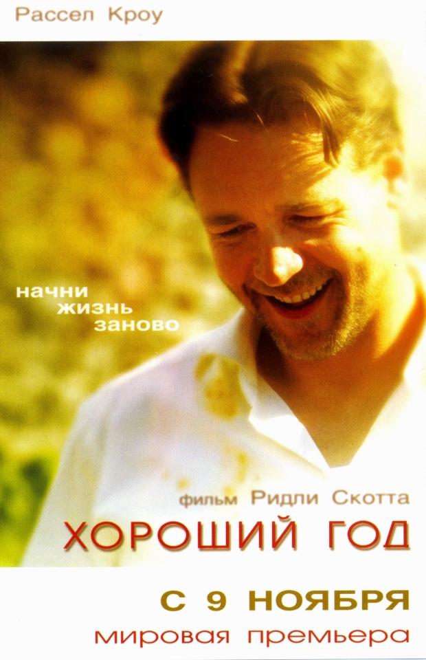 плакат фильма постер локализованные Хороший год