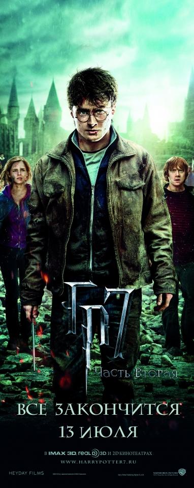 плакат фильма постер локализованные Гарри Поттер и Дары Смерти: Часть вторая