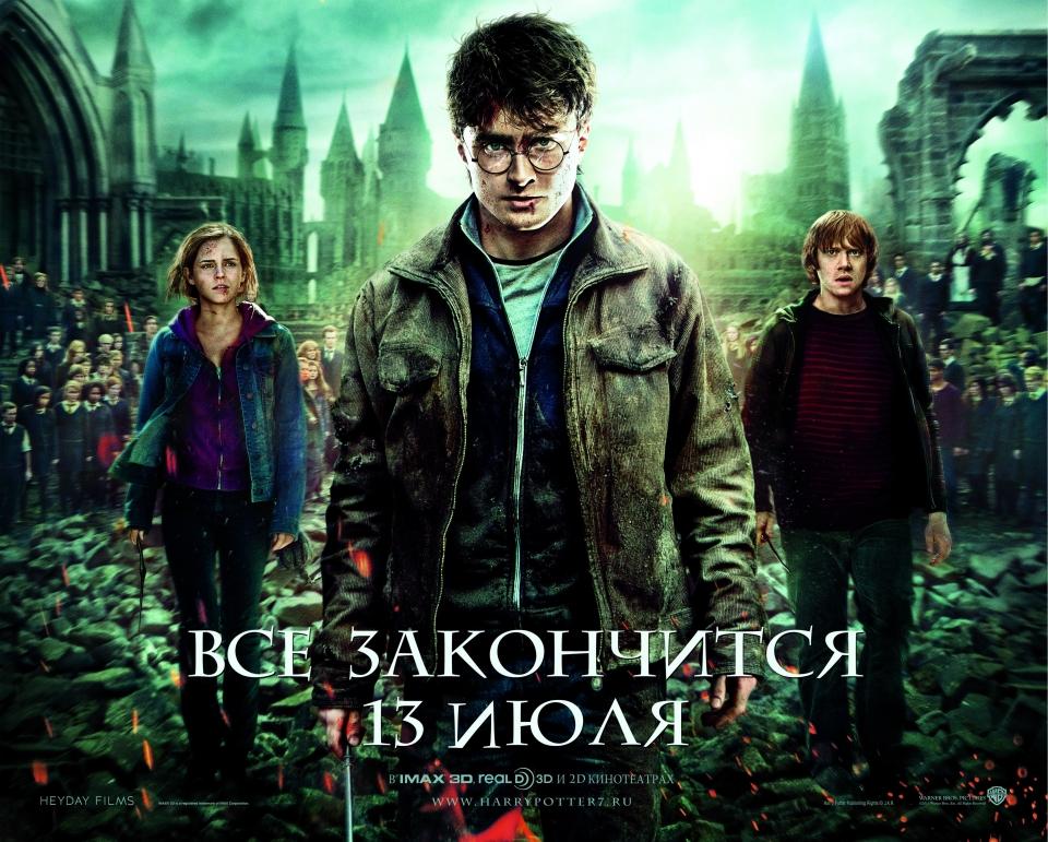 гари поттер все части смотреть на русском где делается