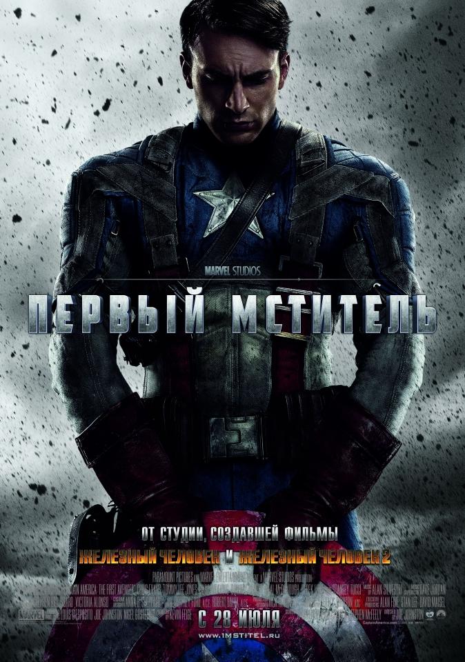 плакат фильма постер локализованные Первый Мститель