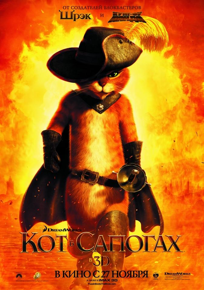 плакат фильма постер локализованные Кот в сапогах