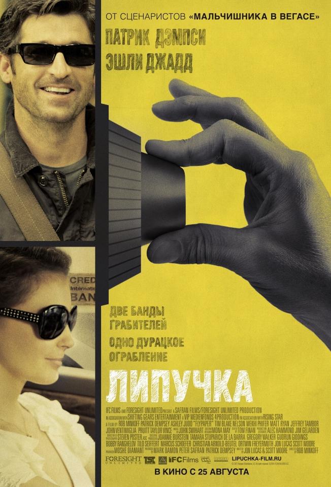 плакат фильма постер локализованные Липучка