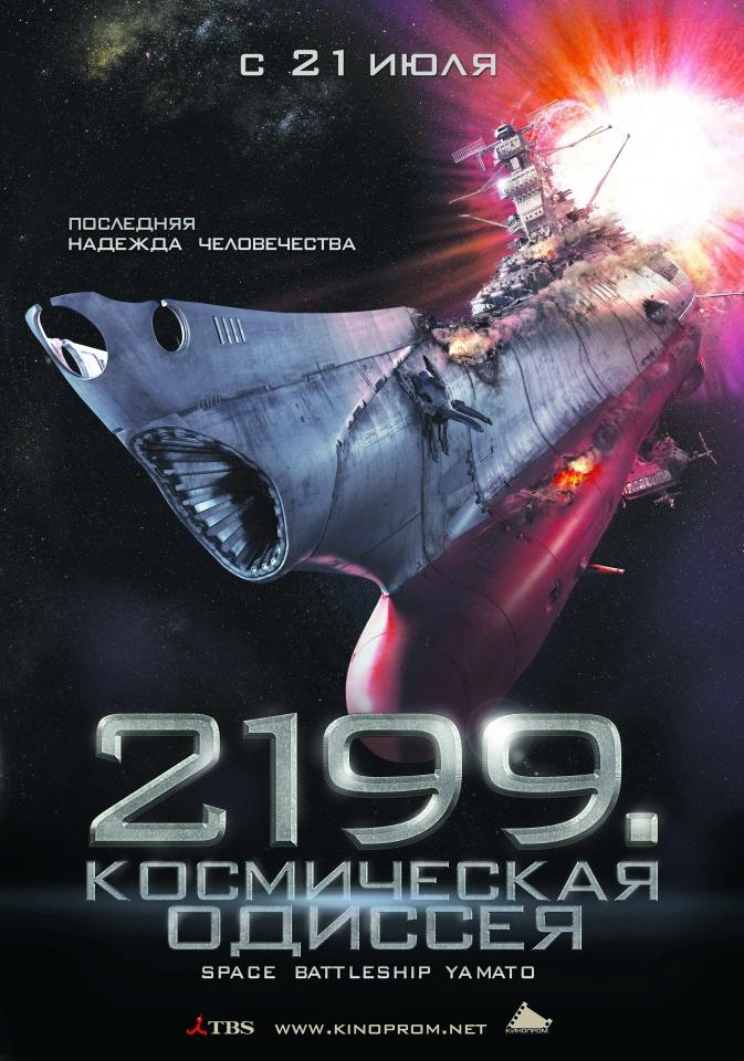 плакат фильма постер локализованные 2199: Космическая одиссея