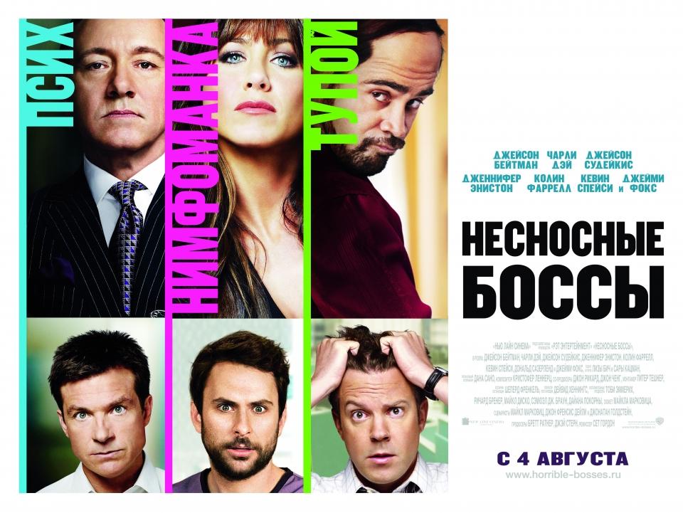 плакат фильма биллборды локализованные Несносные боссы