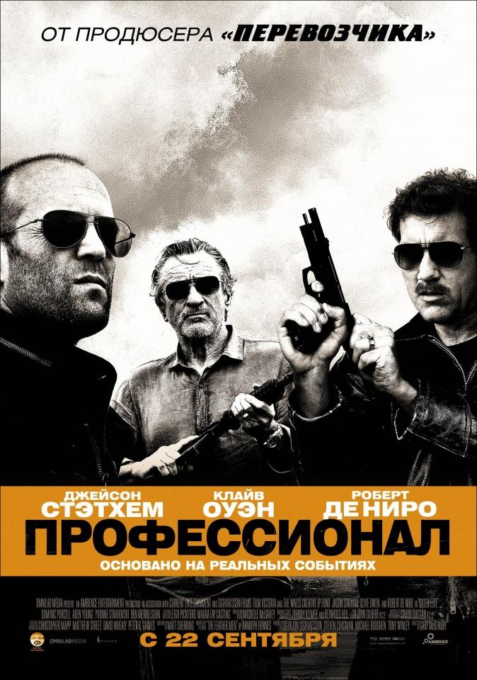 плакат фильма постер локализованные Профессионал