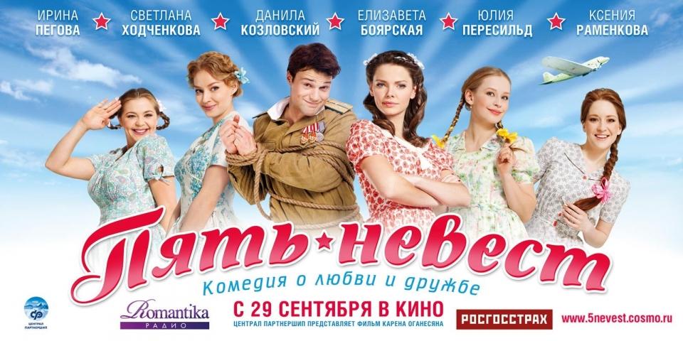 плакат фильма биллборды Пять невест